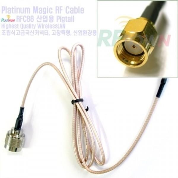 [특가]플래티넘 RFC88 20CM Pigtail SMA-MR 실외연결케이블