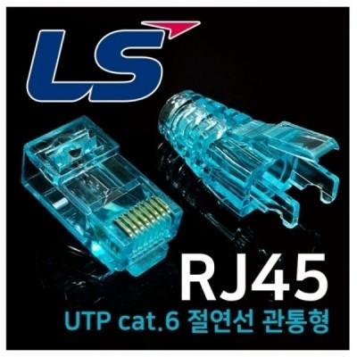 [LS전선] LS-MP-UC6-RJ45-EZ CAT.6 RJ45 Snap Plug 랜선 커넥터 모듈러 플러그 절연성 관통형 (100개입)