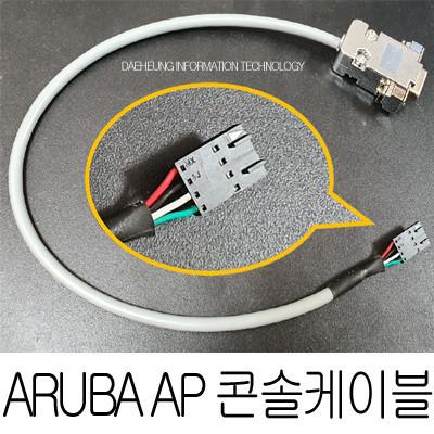 [Aruba] 아루바 AP-CBL-SER 호환 콘솔 케이블  (IAP-304/IAP-305/IAP-314/IAP-315/IAP-207)